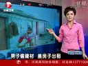 男子偷建材 盖房子出租 100519 超级新闻场 (168播放)