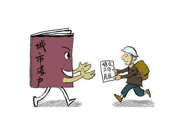 南京买房落户政策2019