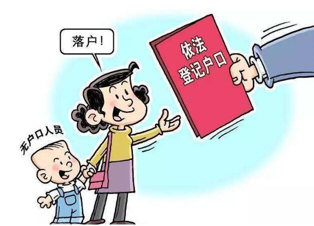 南京买房落户