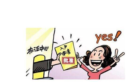 南京买房政策有哪些