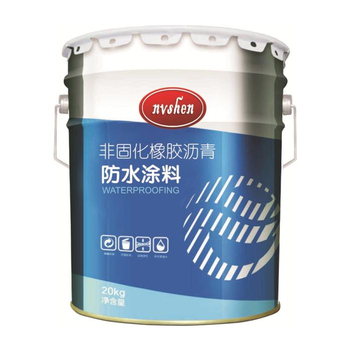 【女神】 非固化橡胶沥青防水涂料 卫生间外墙防水材料 厂家直销 质量保证